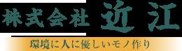 株式会社近江